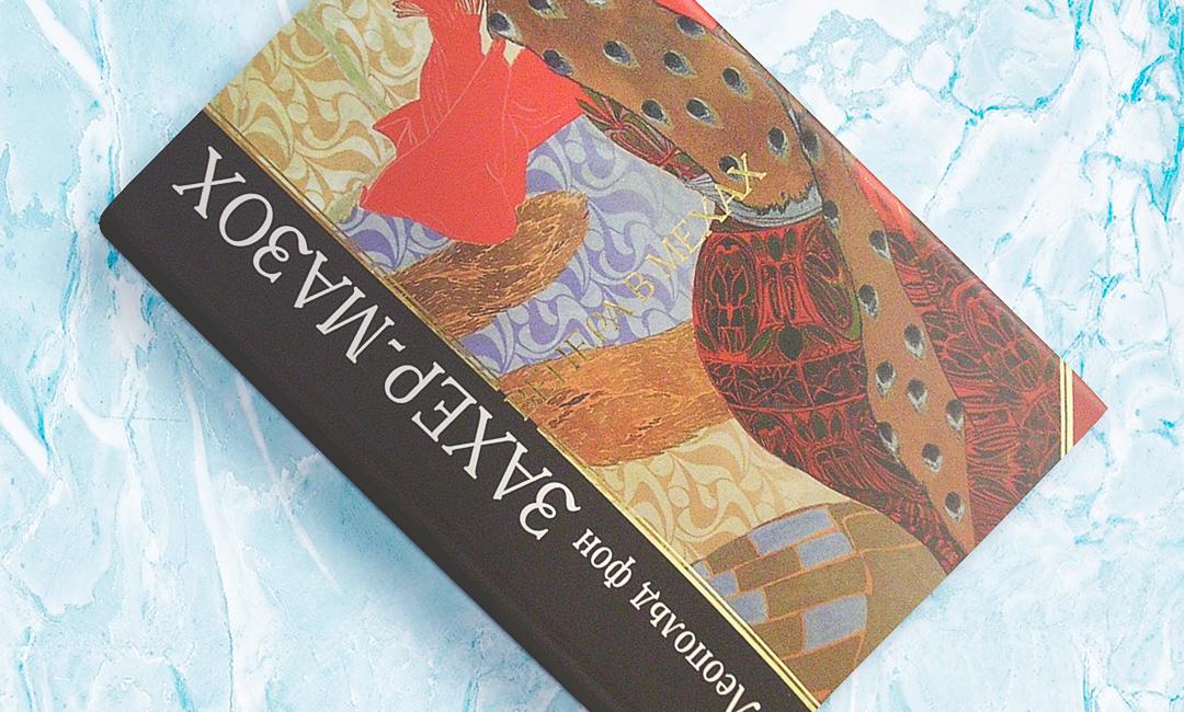 Эротический роман «Венера в мехах», Леопольд фон Захер-Мазох