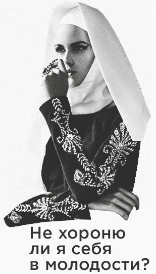 Секс в жизни монахинь