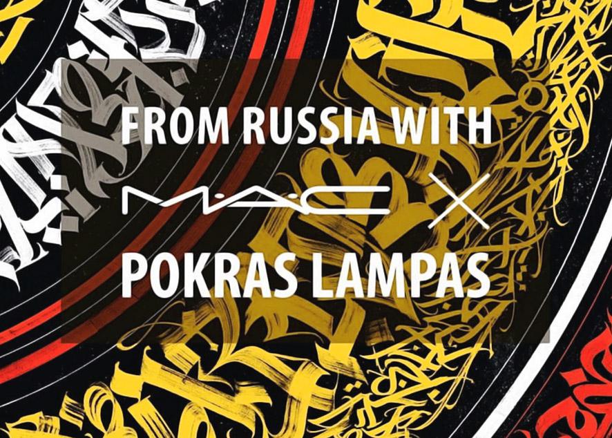 Выход коллекции MAC Cosmetics Russia х Pokras Lampas 2018 назначен на конец июня.
