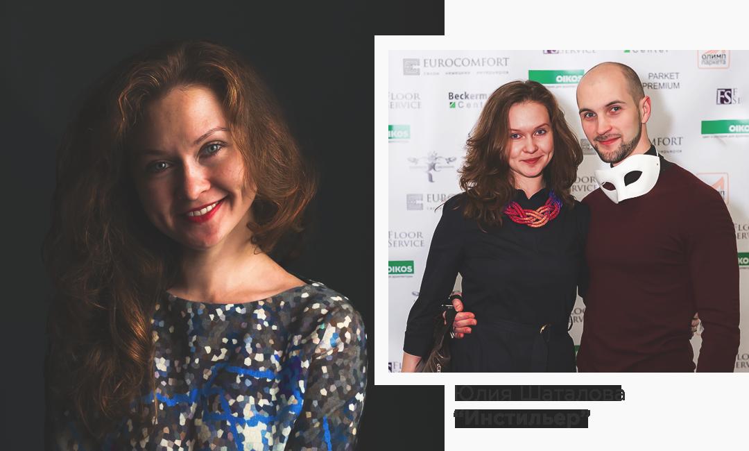 Юлии Шаталовой - арт-директора студии «Инстильер» с мужем