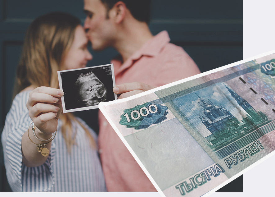Подробная инструкция для подсчета накоплений и расходов будущих родителей.