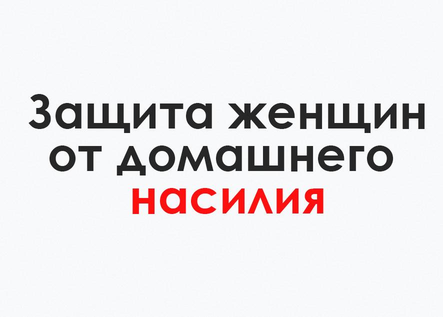Цифры статистики бытового насилия в стране отличаются от реальных случаев. Председатель Совета Федерации выступила со своим мнением на этот счет.